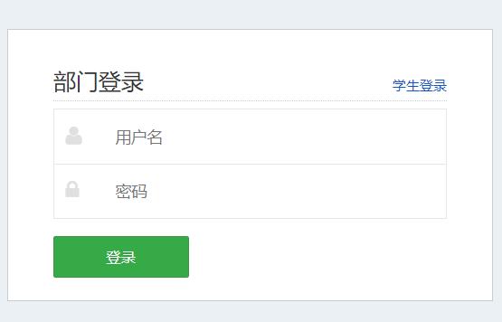 湖南省基层就业学费补偿系统