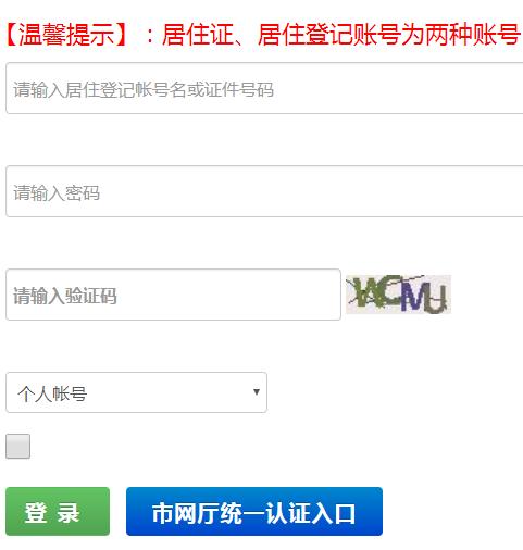 深圳居住证网上办理