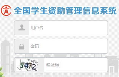 四川省学生资助管理信息系统