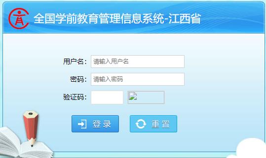 江西省全國學前教育管理信息系統