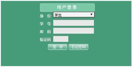 绵阳师范学院教务网络管理系统