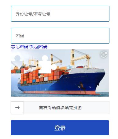海南省自学考试报名系统