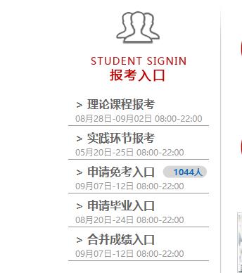 河北省教育考试院高等教育自学考试网上信息系统