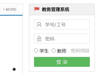 四川农业大学教务网系统