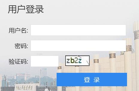 中南大学教务网络管理系统