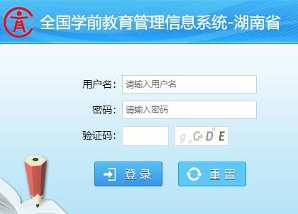湖南省学前教育管理信息系统