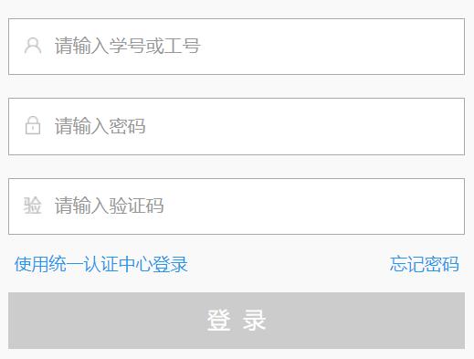 广东工业大学教务管理系统