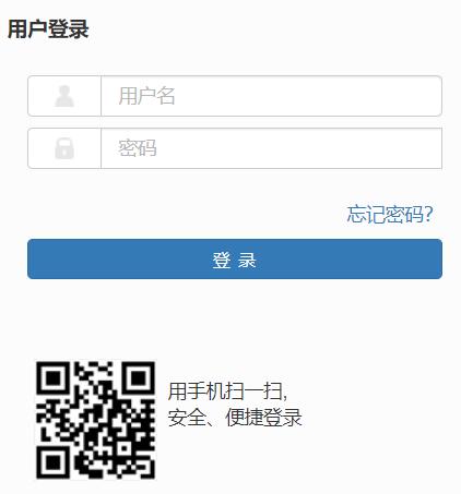 貴州師范大學教務網絡管理系統