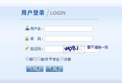 沈阳化工大学教务管理系统