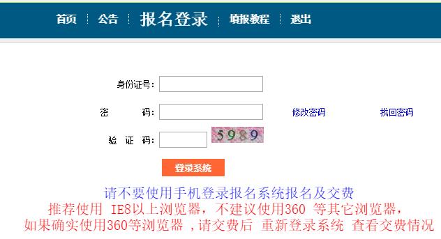 重庆市普通高校招生报名