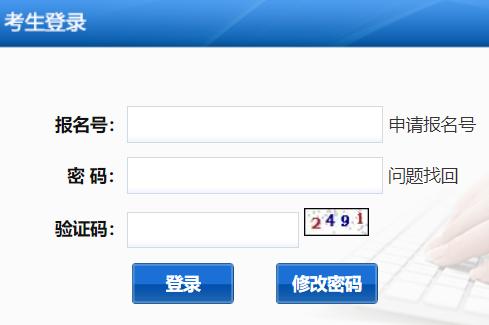 广州市教育综合管理系统