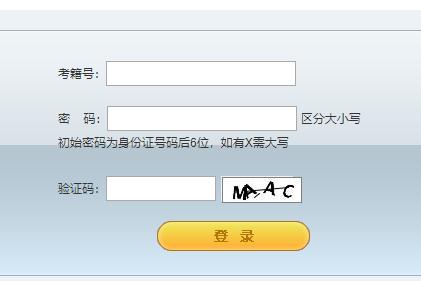 江苏省单独招生报名系统
