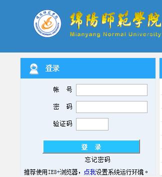 绵阳师范学院教务处教务管理系统