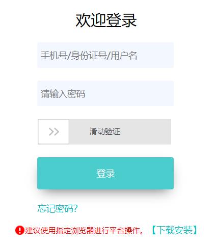 陕西师范大学网络研修社区