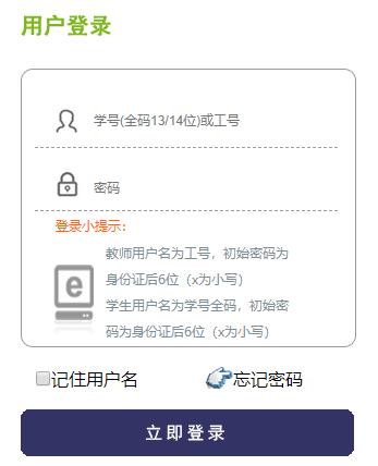 上海开放大学统一登录平台