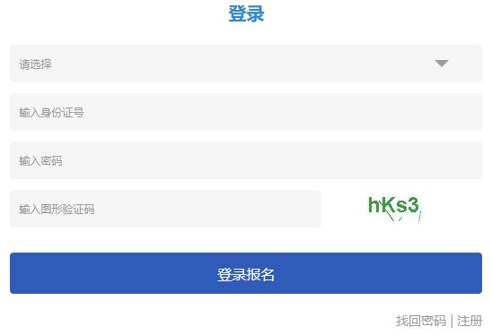 天津市成人高校招生考试网上报名系统