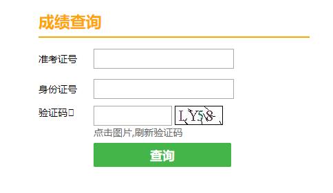 天津市成人高考成绩查询