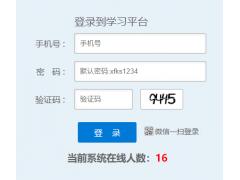 广东省国家工作人员学法考试平台入口http://xfks-study.gdsf.gov.cn/