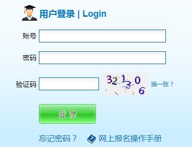 福建省高职院校分类考试招生考生报名系统