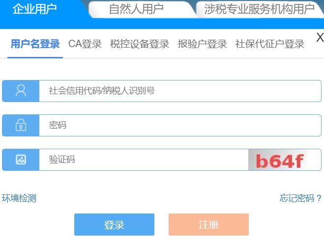 山东省地方税务局网上申报系统
