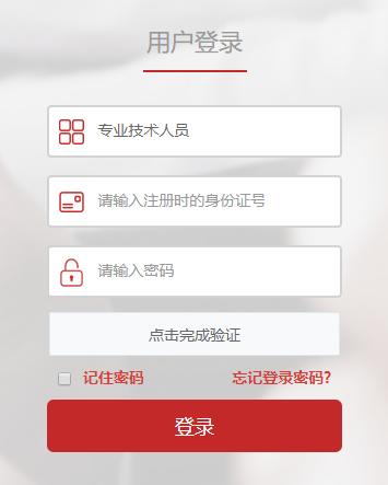 郑州市专业技术人员继续教育培训平台