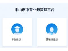 中山市中考业务管理平台61.142.114.234:8004/