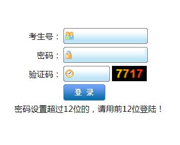 沈阳市中考网上报名