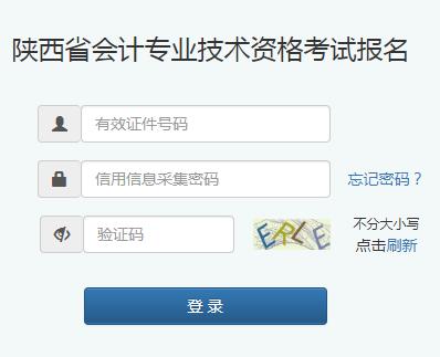 陕西省会计专业技术资格考试网上报名