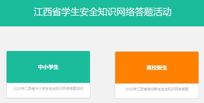 江西省学生安全知识网络答题活动