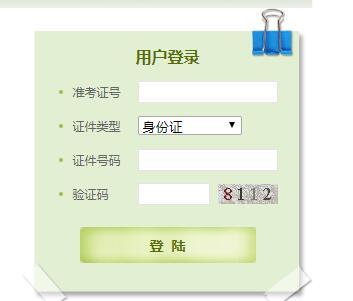 云南省自考报名系统