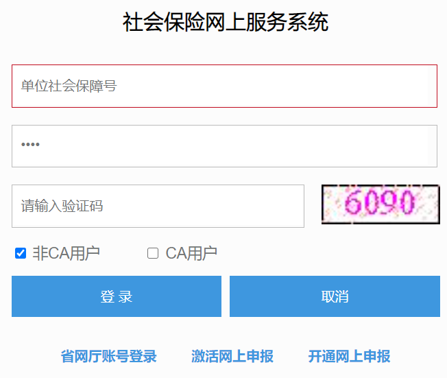 东莞社保网上申报服务系统