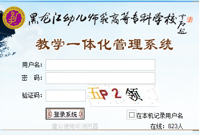 黑龙江幼儿师范高等专科学校教务管理系统