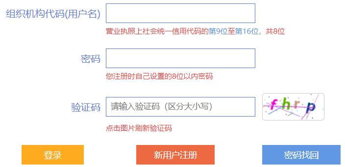 朝阳社保取号系统
