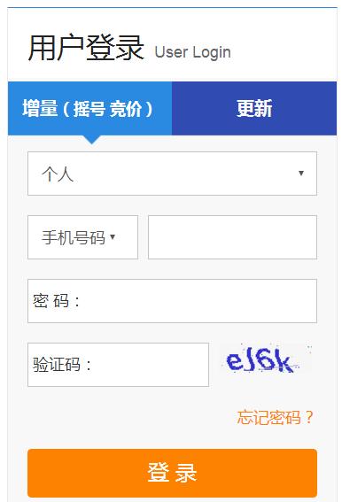 杭州小汽车调控管理信息系统