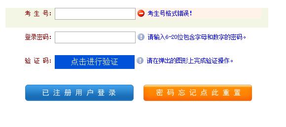 河南省普通成招考生服务平台