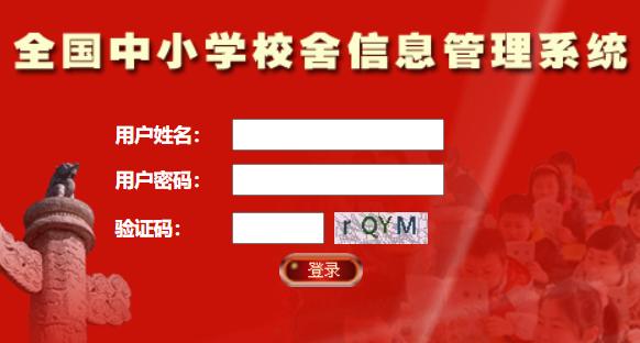安徽省中小学校舍信息管理系统