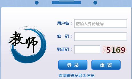 甘肃省全国教师管理信息系统