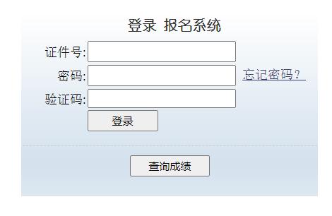 日本语能力测试网上报名系统