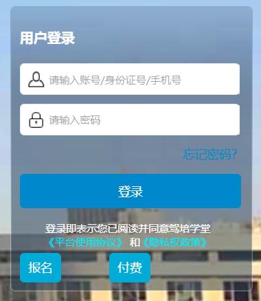 天津市道路运输驾驶员网络远程继续教育系统