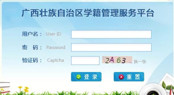 广西全国中小学生学籍信息管理系统