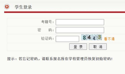 陕西省学业水平考试成绩查询