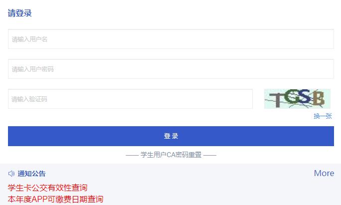 北京市中小学学生卡管理与应用服务平台