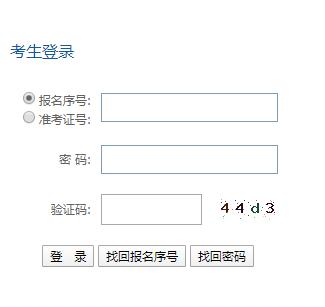 貴州省自學考試報名系統