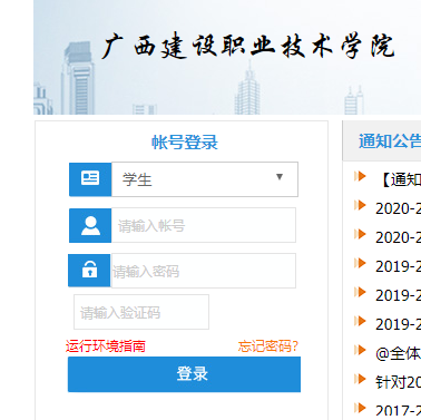 广西建设职业技术学院教务系统