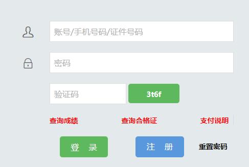 湖南省公共英语等级考试管理系统