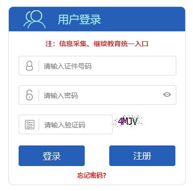 河北省会计人员管理系统