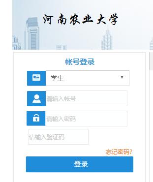 河南农业大学教务网络管理系统
