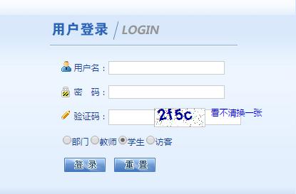 云南师范大学文理学院教务系统