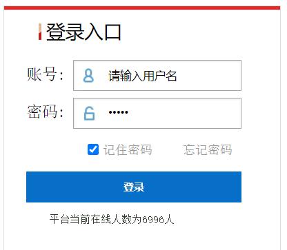 湖南干部教育培训网络学院