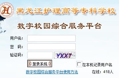 黑龙江护理高等专科学校数字校园综合服务平台